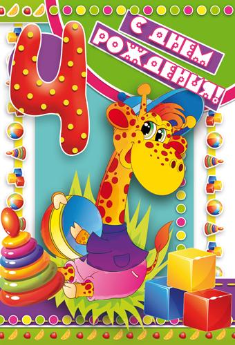 Муз открытка с днем рождения мальчику 4 года, картинки